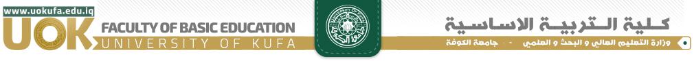 كلية التربية الاساسية – جامعة الكوفة