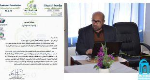اختيار تدريسي من كلية التربية الاساسية جامعة الكوفة عضواً في مؤتمر دولي