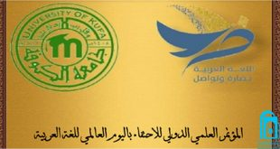 المؤتمر العلمي الدولي للاحتفاء باليوم العالمي للغة العربية