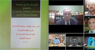تدريسي من كلية التربية الأساسية بجامعة الكوفة يلقي محاضر في ندوة دولية