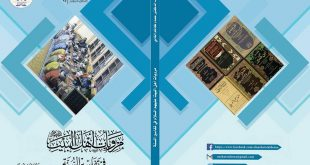 (narratives of of Ahl al-Bayt in the interpretations of Ahl al-Sunnah)