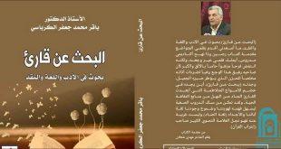 تدريسي من جامعة الكوفة كلية التربية الأساسية يصدر كتابا جديدا
