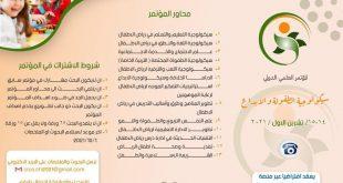 المؤتمر العلمي الدولي ( سيكولوجية الطفولة والأبداع )